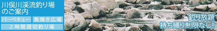 川俣川渓流釣り場のご案内